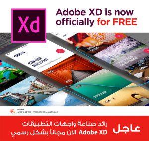"""<span  dir=""""rtl"""">رائد صناعة واجهات التطبيقات Adobe XD الآن مجاناً</span>"""