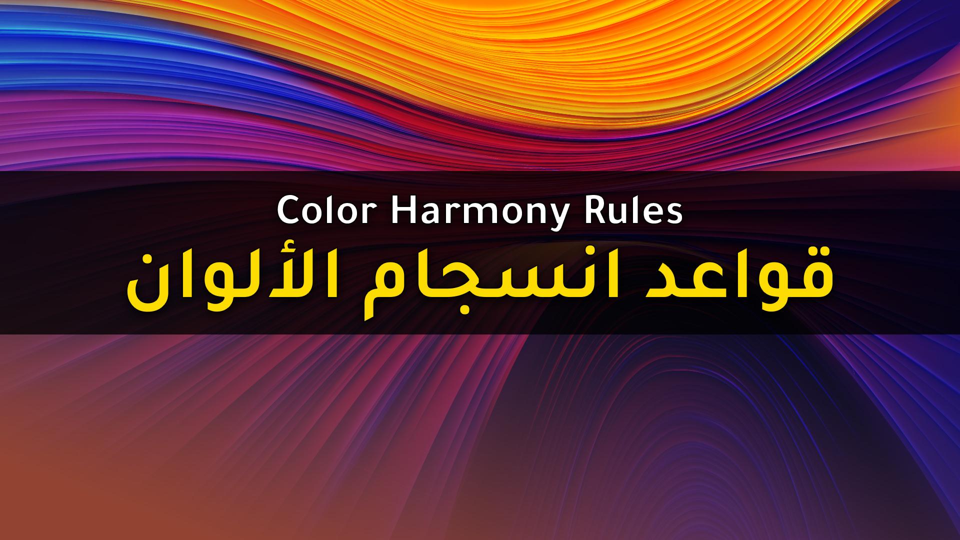 الانسجام اللوني والقواعد العلمية لانتقاء الألوان