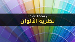 أساسيات نظرية الألوان للمصممين وأنظمة الألوان